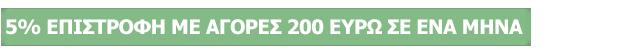 5% επιστροφή με αγορές 200 ευρώ σε ένα μήνα