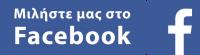 facebook-contact-button